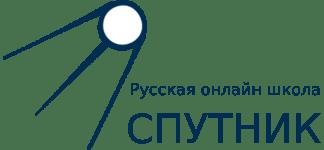 Русская Онлайн Школа для Детей-Билингвов – Спутник